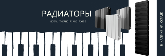 Royal Thermo Piano Forte